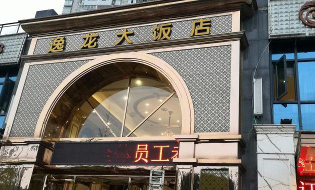 逸龙大饭店