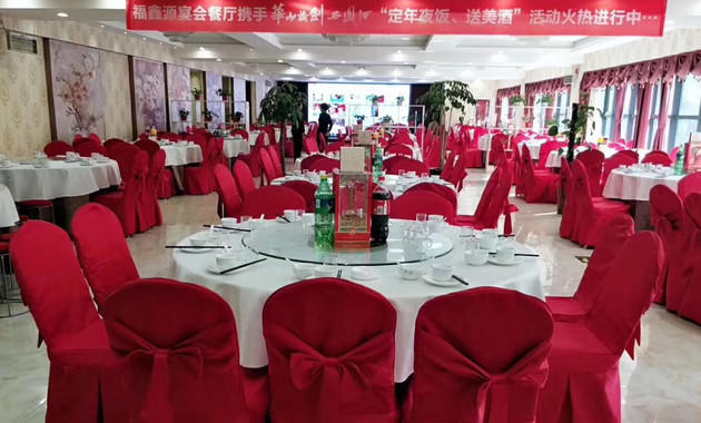 福鑫源宴会餐厅