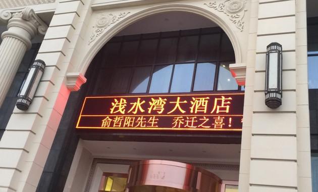 浅水湾大酒店