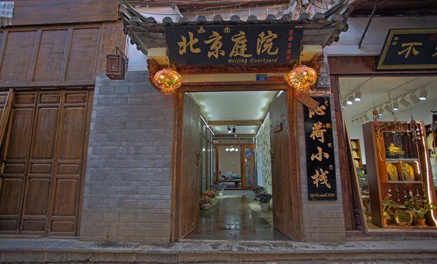 北京庭院(五一街店)