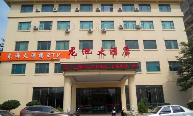漳州龙池大酒店