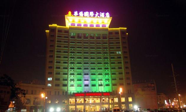 芜湖华侨国际大酒店