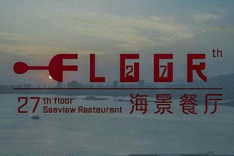 27th  Floor海景餐厅