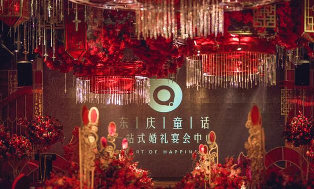 东庆童话一站式婚礼宴会中心(吴兴店)