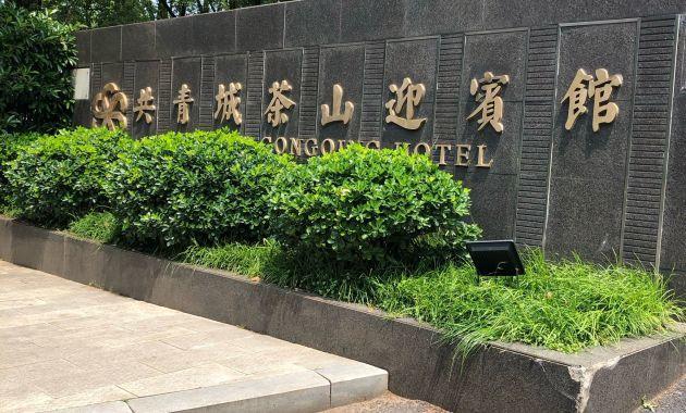 共青茶山迎宾馆