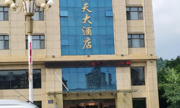 碧云天大酒店