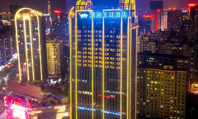 潇湘王廷酒店