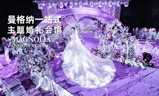 曼格纳一站式主题婚礼会馆(国际贵都店)