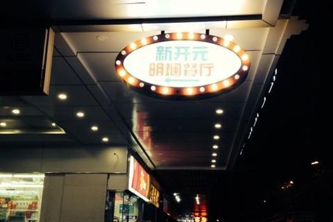 新开元明斓大酒店