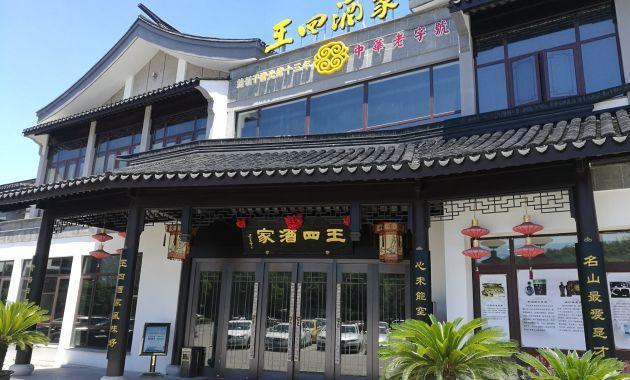 王四酒家(兴福街店)