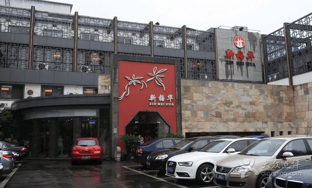 新梅华餐厅(太仓店)