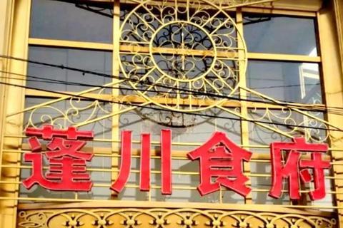 蓬川食府(靖江路店)