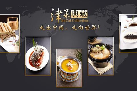 津菜典藏(河西店)