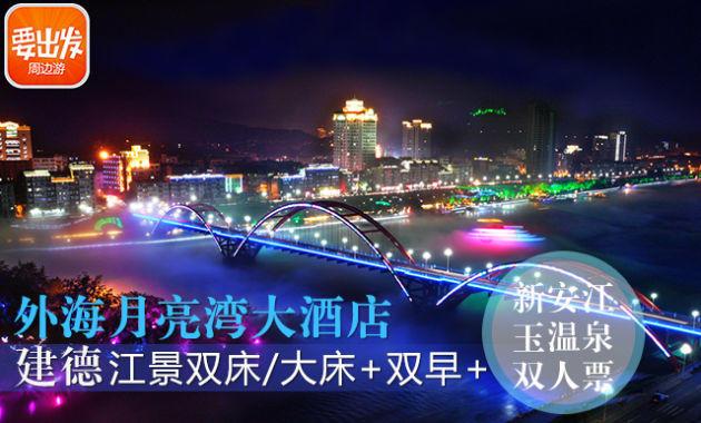 黄龙月亮湾大酒店