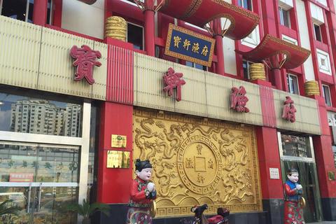 宝轩渔府(永安道店)