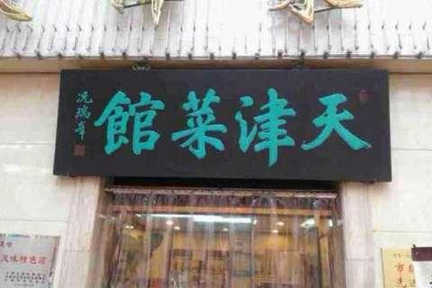 天津菜馆·津菜基地