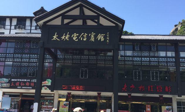 太姥电信宾馆中餐厅