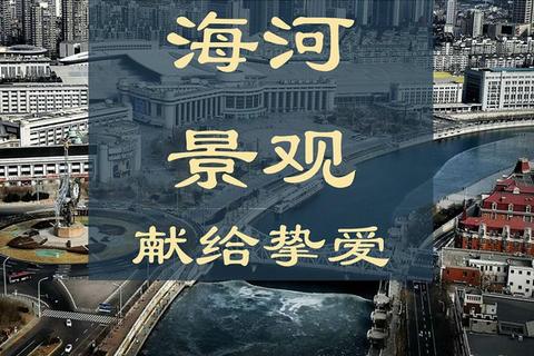 六国三春·俯瞰海河景观(环球金融中心店)