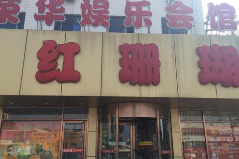 荣华红珊瑚海鲜粥城(真理道一店)