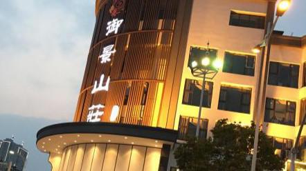 御景山庄酒店.婚宴预定中心