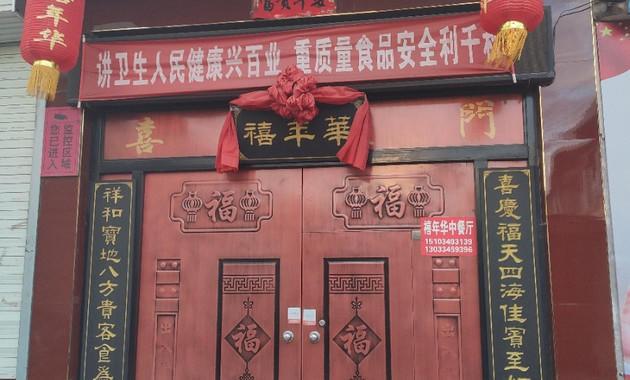 禧年华中餐厅