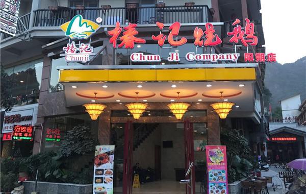椿记烧鹅(阳朔店)