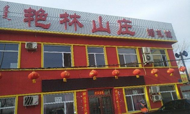 艳林山庄婚礼城