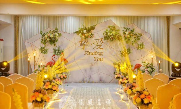 龍鳯呈祥婚礼会所